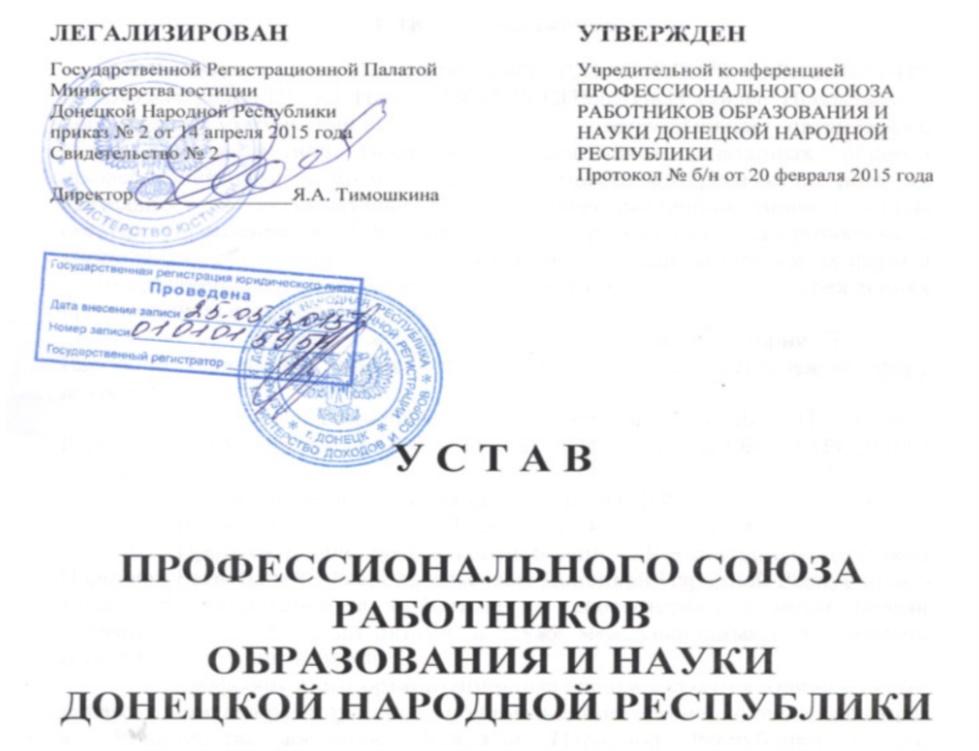 Устав ПСРОН ДНР (шапка)