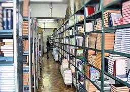 Центральное книгохранилище